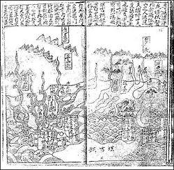 """Hoàng Sa (phía dưới, bên trái, ghi là """"Bãi Cát Vàng""""), trong tập Thiên Nam tứ chí lộ đồ thư do Đỗ Bá biên soạn năm Chính Hòa thứ 7 (1686) đời Lê Hy Tông"""