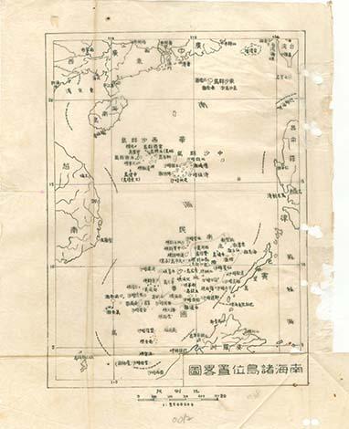 """Bản đồ """"Nam Hải chư đảo vị trí đồ"""" do Sở Phương vực (Trung Hoa Dân Quốc) biên soạn năm 1947 sau chuyến đi của Lâm Tuân. Bản đồ được vẽ và viết bằng tay. Đây là tiền thân của cái gọi là """"đường chữ U"""" hiện nay - Ảnh: hudong.com"""