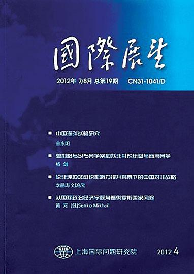 Tạp chí Quốc Tế Triển Vọng  (World Outlook), (Trung văn, 2 tháng 1 kỳ) của Viện nghiên cứu vấn đề quốc tế - Viện Khoa học xã hội Thượng Hải